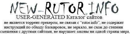 рабочее зеркало rutor org